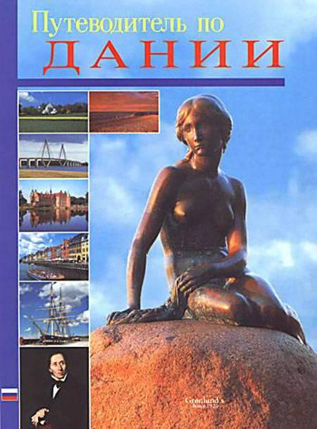The Denmark Book, russisk udgave af Mikkel Grønlund