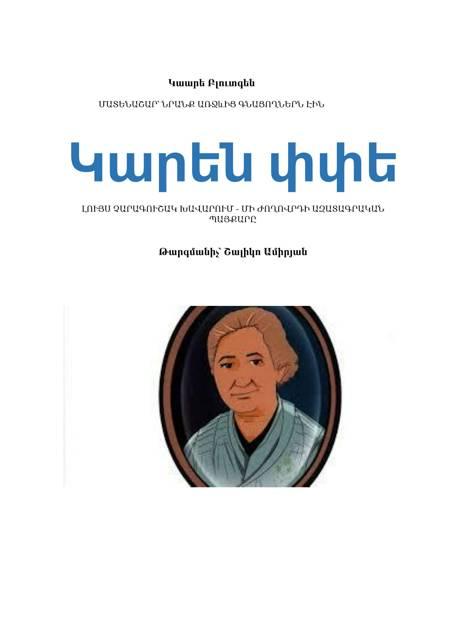 Karen Jeppe (på armensk) af Kåre Bluitgen