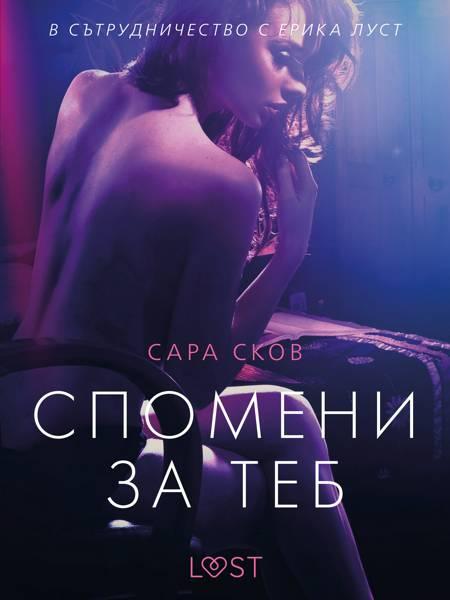 Спомени за теб - еротичен разказ af Сара Сков