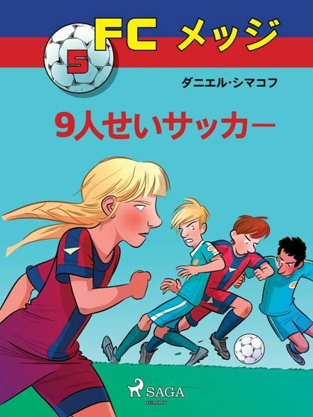 FCメッジ 5:9人せいサッカー af ダニエル・シマコフ