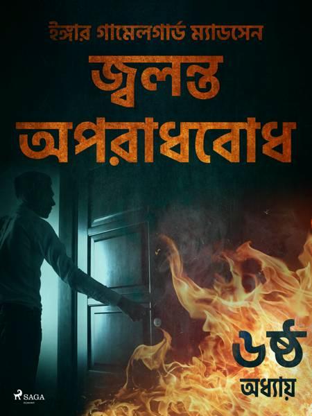 জ্বলন্ত অপরাধবোধ - ২য় অধ্যায় af ইঙ্গার গামেলগার& ম্যাডসেন