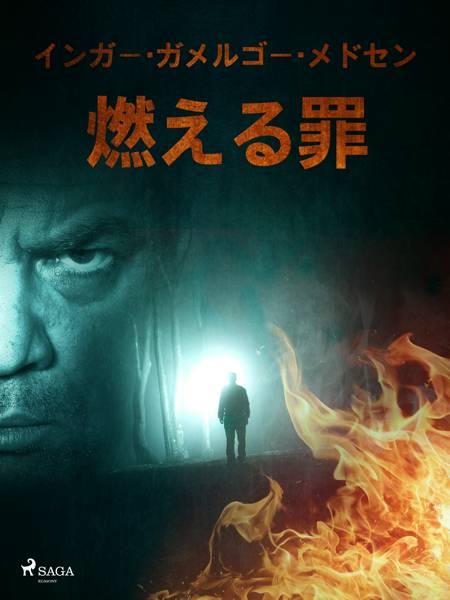燃える罪 af インガー・ガメルゴー・メ&#12