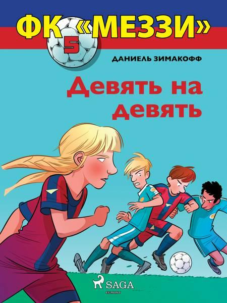 ФК «Меззи» 5: Девять на девять af Даниель Зимакофф