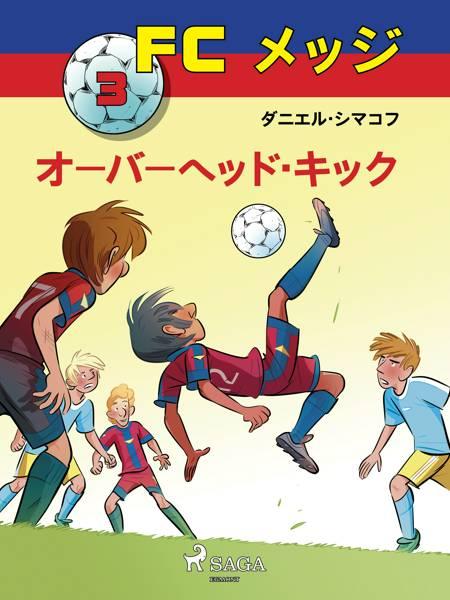 FCメッジ 3:オーバーヘッド・キック af ダニエル・シマコフ