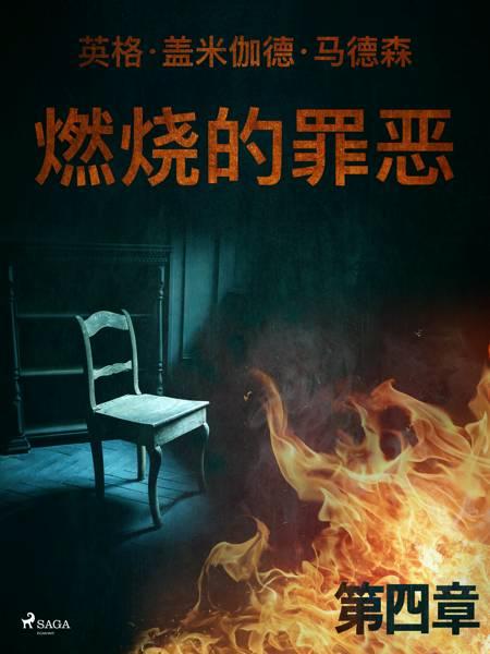 燃烧的罪恶 - 第四章 af 英格·盖米伽德·