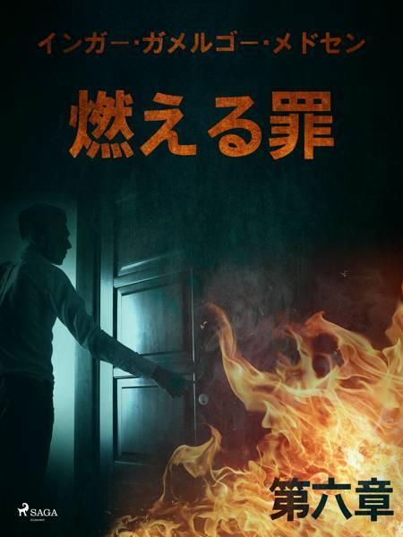 燃える罪-第六章 af インガー・ガメルゴー・メ&#12