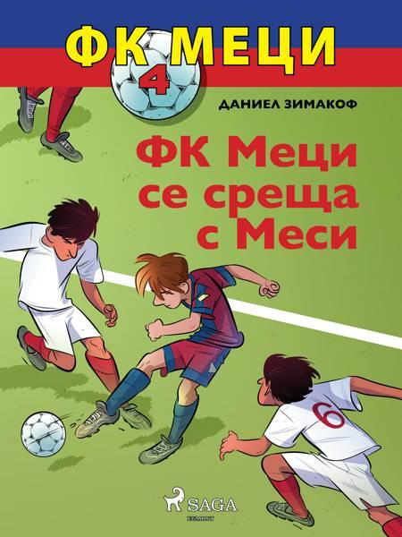 ФК Меци 4: ФК Меци се среща с Меси af Даниел Зимакоф