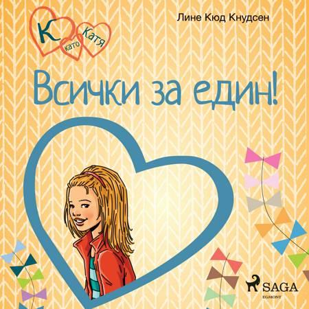 К като Катя 5 - Всички за един! af Лине Кюд Кнудсен