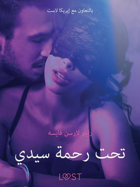 تحت رحمة سيدي - قصة جنسية قصيرة af راينر لا فايسه