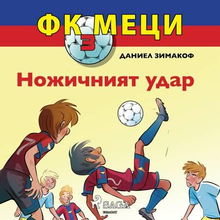 ФК Меци 3: Ножичният удар af Даниел Зимакоф
