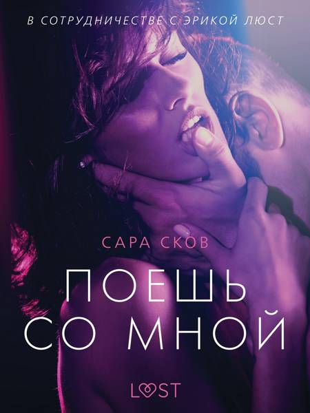 Поешь со мной - Эротика af Сара Сков