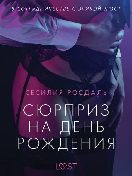 Сюрприз на день рождения - Эротика af Сесилия Росдаль