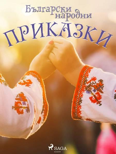 Български народни приказки af Неизвес&