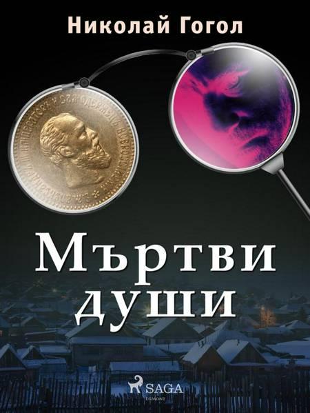 Мъртви души af Николай Гогол