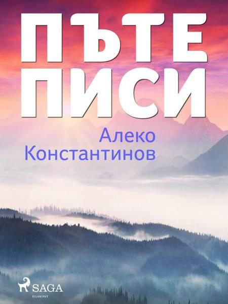 Пътеписи af Алеко Константинов