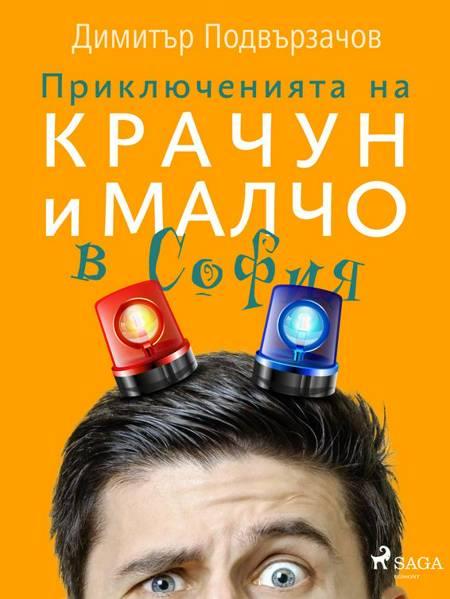 Приключенията на Крачун и Малчо в София af Димитър Подвърз&