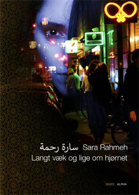 Langt væk og lige om hjørnet af Sara Rahmeh