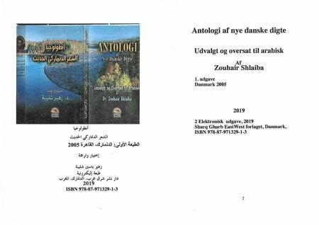 Antologi af nye danske digte, udvalgt og oversat til arabisk. af Benny Andersen, Klaus Rifbjerg og I. Christensen m.fl.