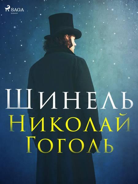 Шинель af Николай Гоголь