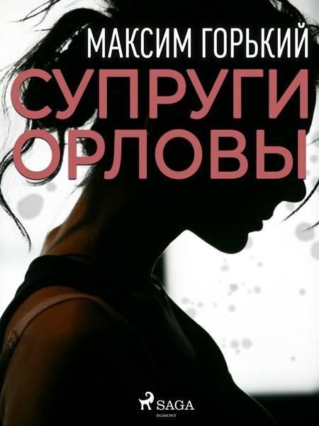 Супруги Орловы af Максим Горький