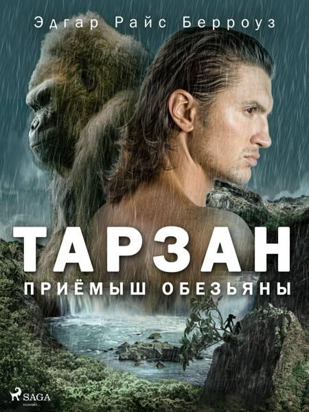 Приёмыш обезьяны af Эдгар Берроуз