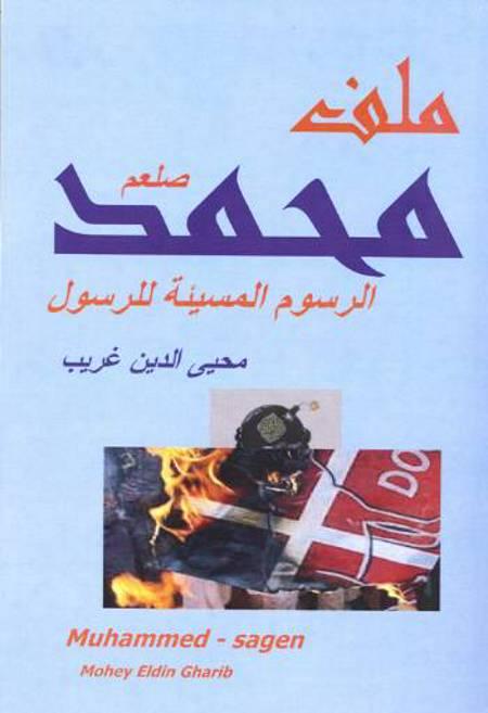 Muhammed-sagen af Mohey Eldin Gharib