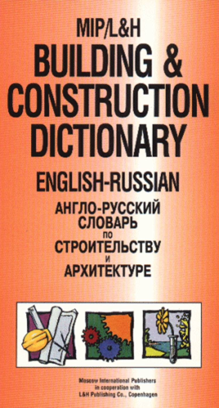 Building & Construction Dictionary - English-Russian