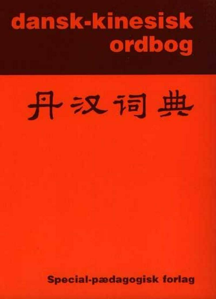 Dansk-kinesisk ordbog af Helge Søgaard