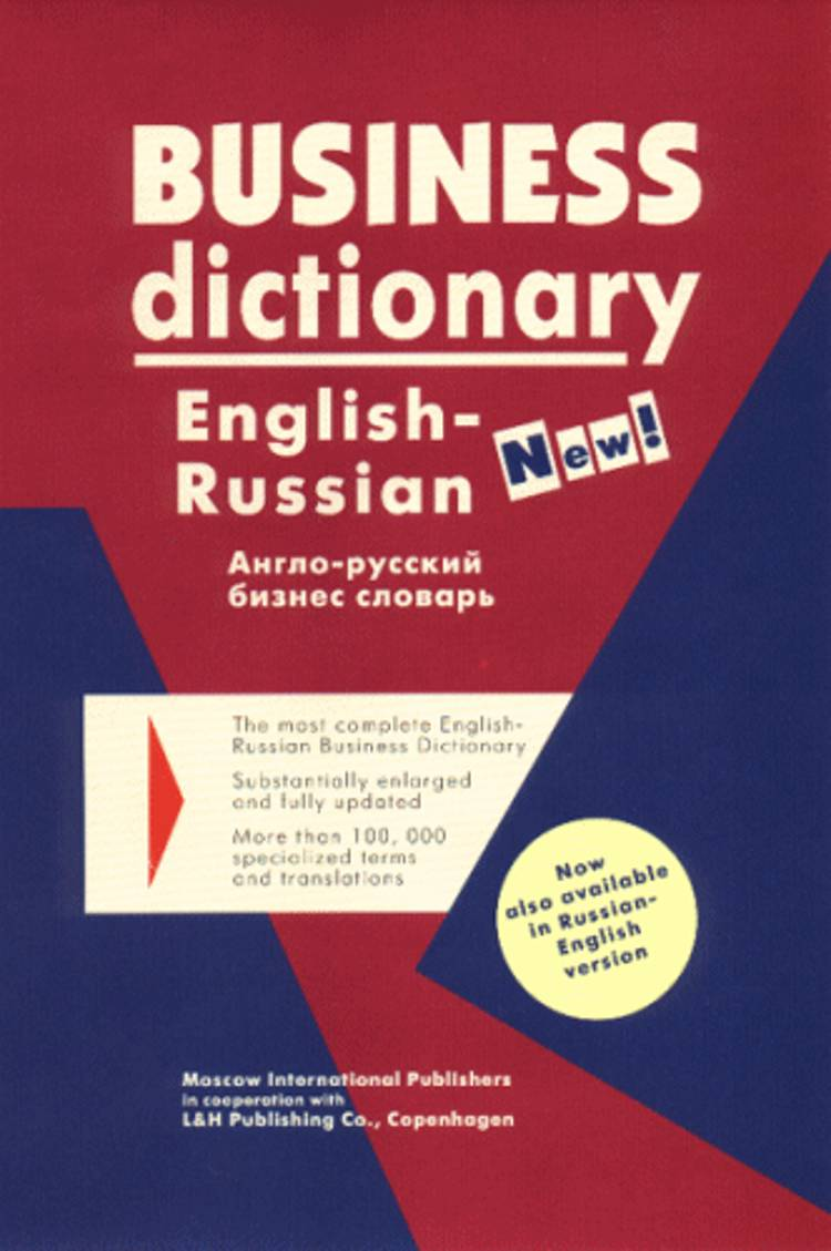 Business Dictionary English-Russian