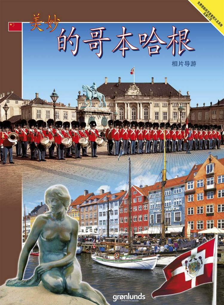 Wonderful Copenhagen, Kinesisk (2018) af grønlunds