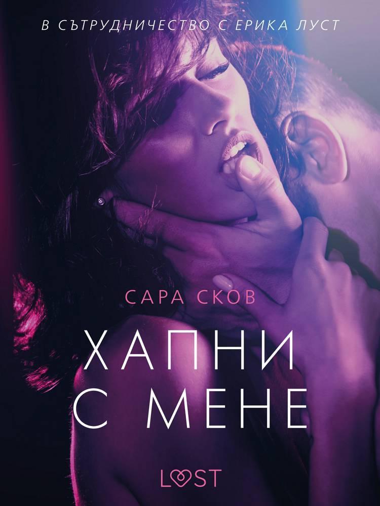 Хапни с мене - еротичен разказ af Сара Сков