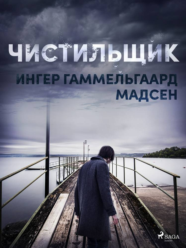 Чистильщик af Ингер Гаммельга& Мадсен
