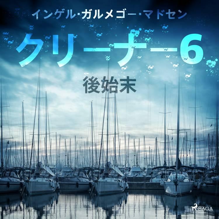 クリーナー 6:後始末 af インゲル・ガルメゴー・マ&#12
