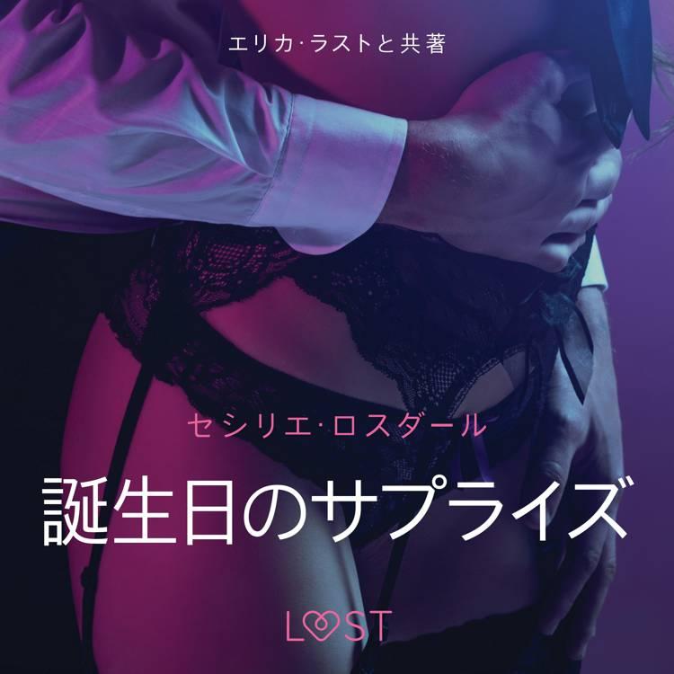 誕生日のサプライズ-官能短編小説 af セシリエ・ロスダール