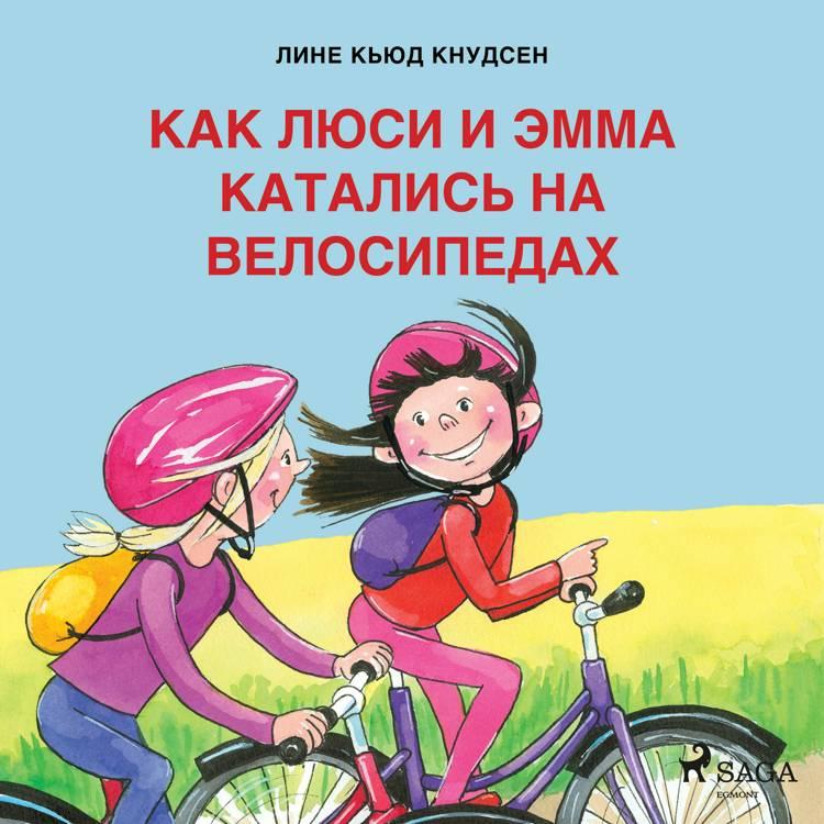 Как Люси и Эмма катались на велосипедах af Лине Кьюд Кнудсен