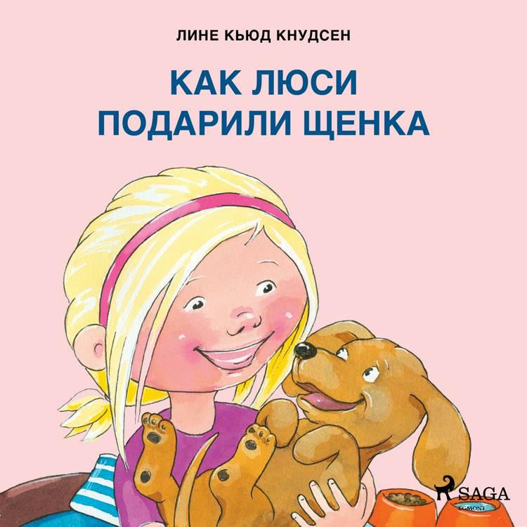 Как Люси подарили щенка af Лине Кьюд Кнудсен
