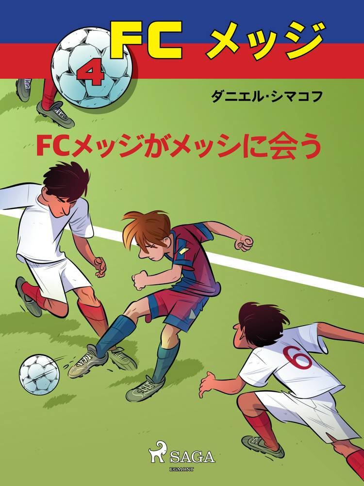 FCメッジ 4:FCメッジがメッシに会う af ダニエル・シ&#