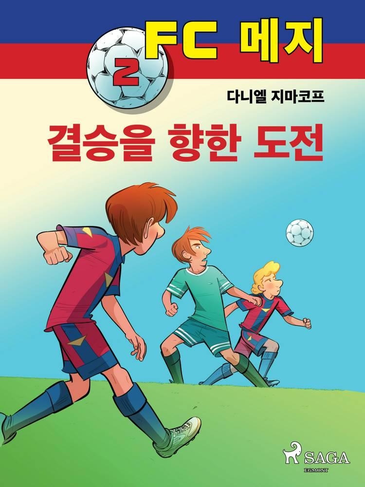 FC 메지 2: 결승을 향한 도전 af 다니엘 지마코프