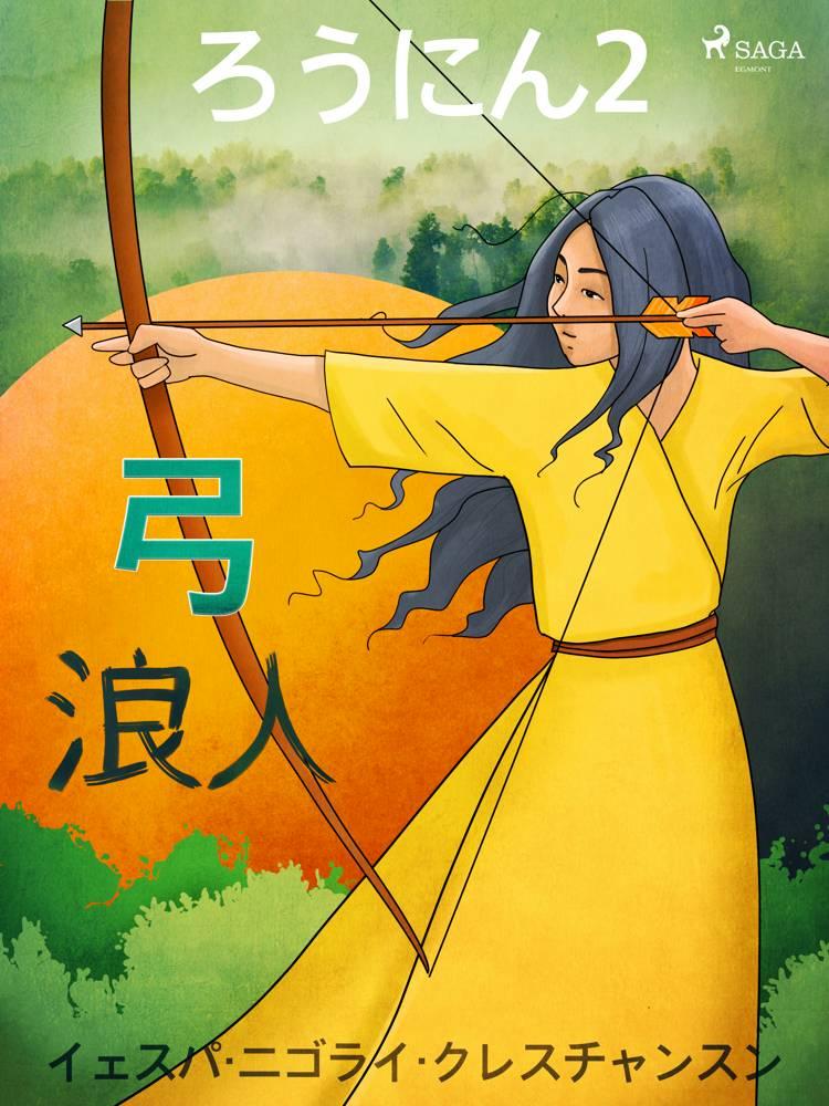 ろうにん2-弓 af イェスパ・ニゴライ・クレ&#12