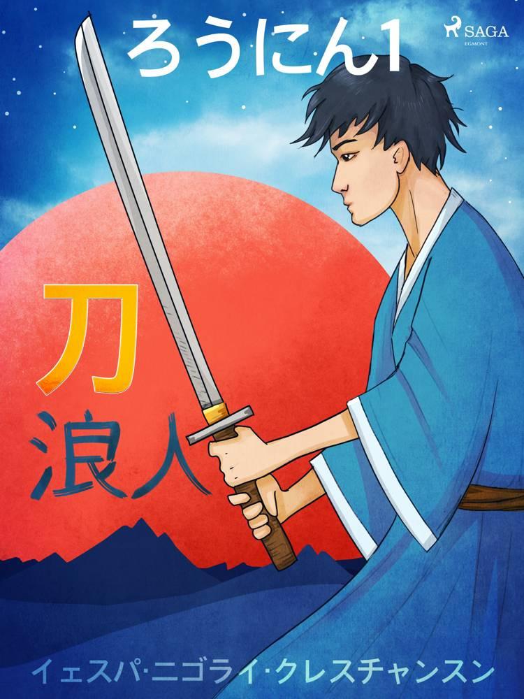 ろうにん1-刀 af イェスパ・ニゴライ・クレ&#12