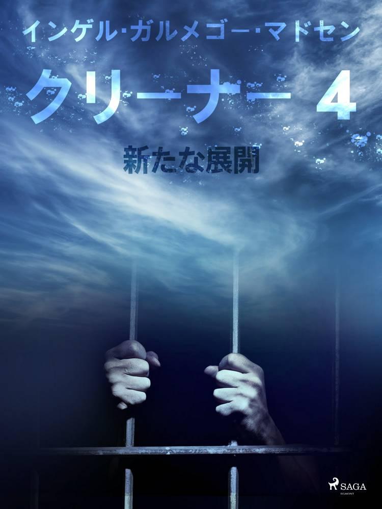 クリーナー 4:新たな展開 af インガー・ガメルゴー・メ&#12