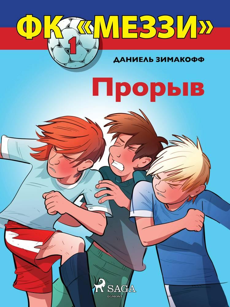 ФК «Меззи» 1: Прорыв af Даниель Зимакофф