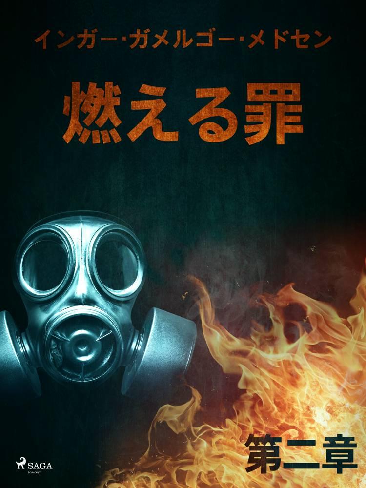 燃える罪-第二章 af インガー・ガメルゴー・メ&#12