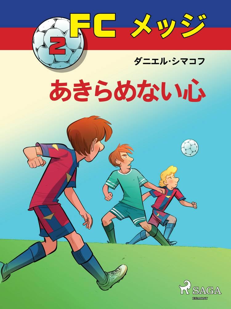FCメッジ 2:あきらめない心 af ダニエル・シマコフ