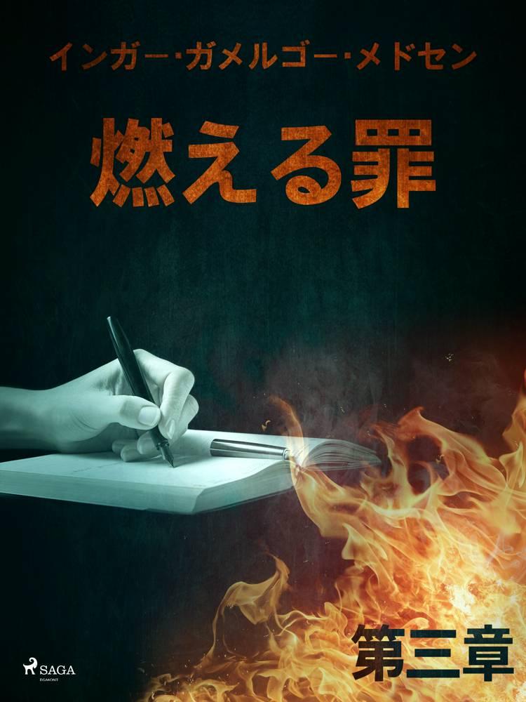 燃える罪-第三章 af インガー・ガメルゴー・メ&#12