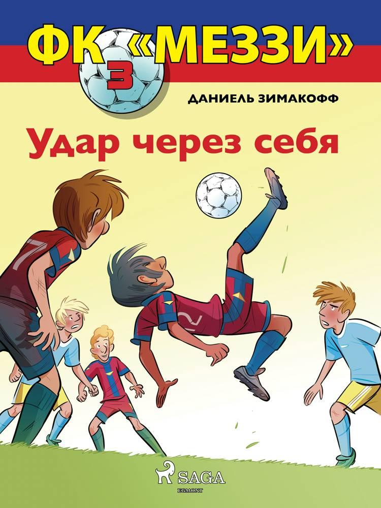 ФК «Меззи» 3: Удар через себя af Даниель Зимакоф&