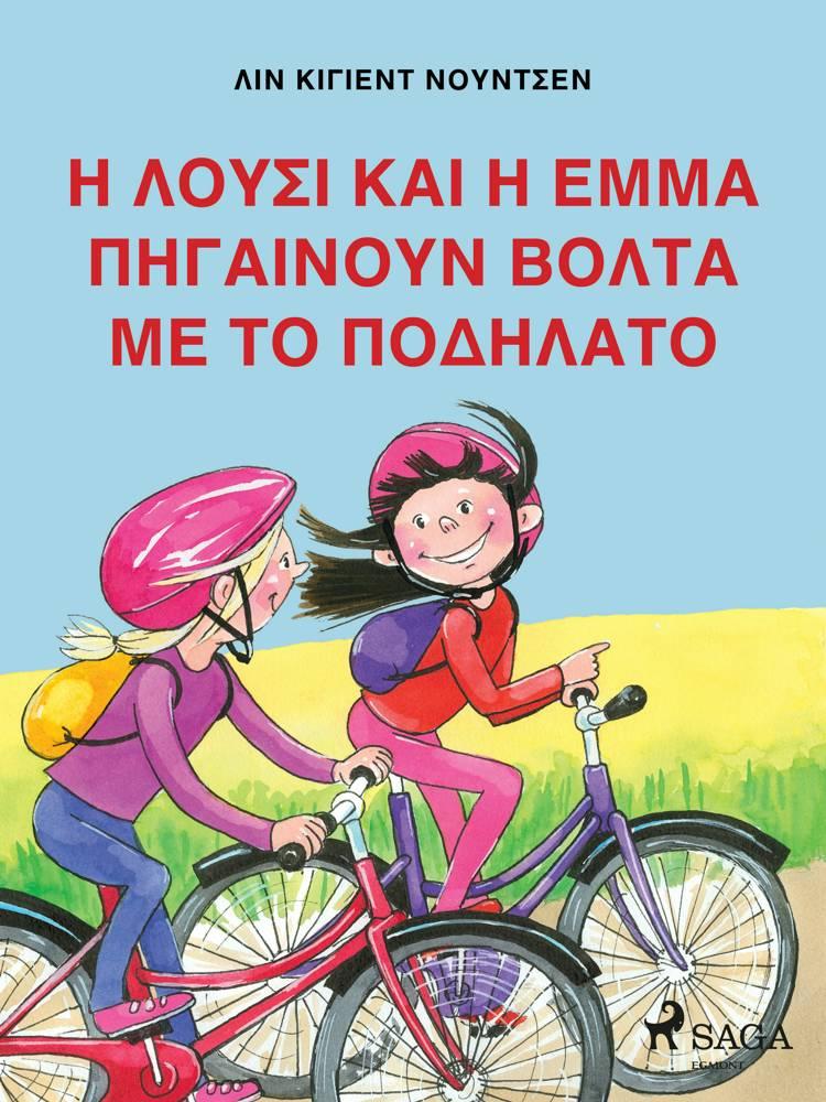 Η Λούσι και η Έμμα πηγαίνουν Βόλτα με το Ποδήλατο af Λιν Κίγιε& Νούντσεν