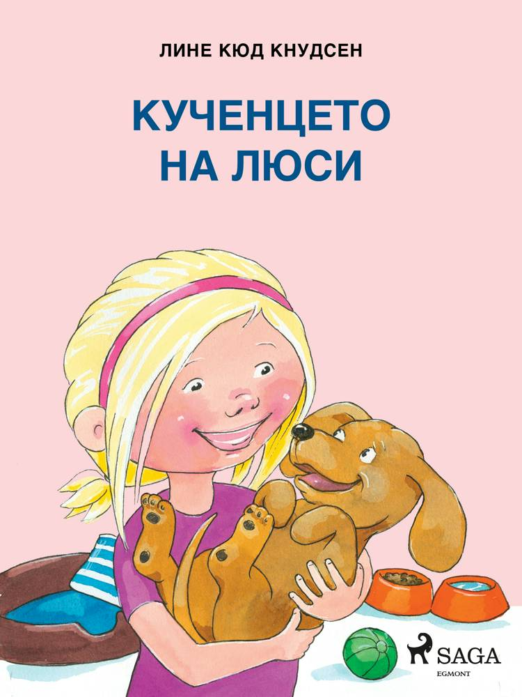 Кученцето на Люси af Лине Кюд Кнудсен