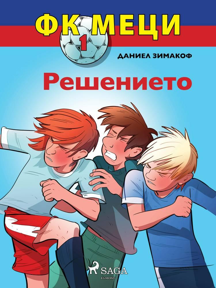 ФК Меци 1: Решението af Даниел Зимакоф