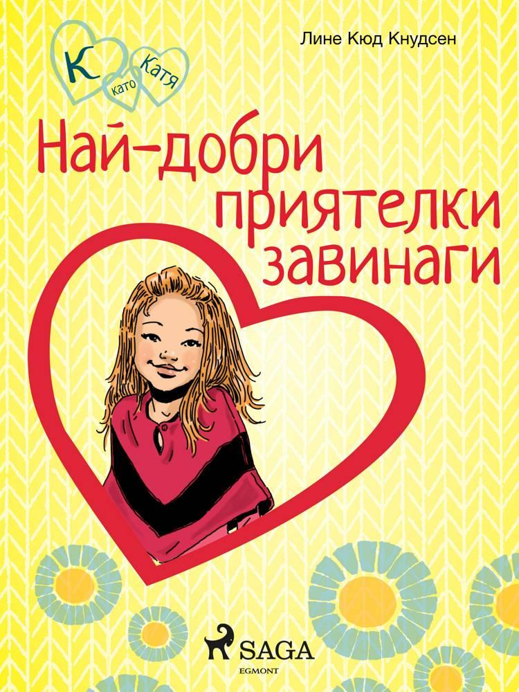 К като Катя 1 - Най-добри приятелки завинаги af Лине Кюд Кнудсен